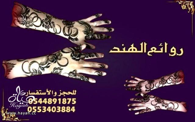 نقش حناء هندي + حناء اماراتي + حناء قطري + كوافيره تيجي البيت بجده hayahcc_1364820130_522.jpg