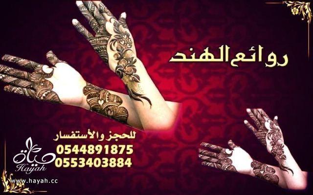 نقش حناء هندي + حناء اماراتي + حناء قطري + كوافيره تيجي البيت بجده hayahcc_1364820130_659.jpg