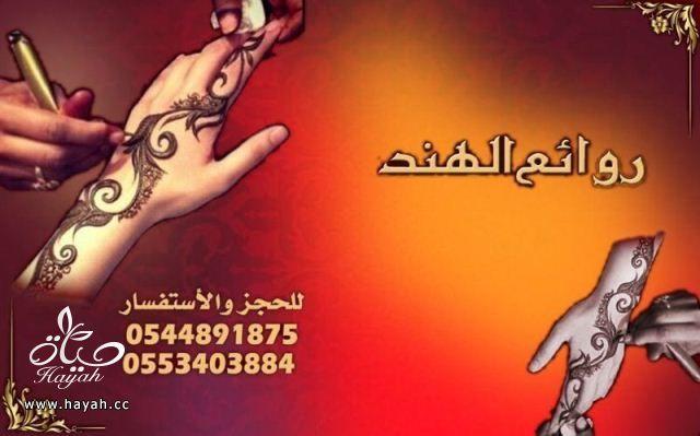 نقش حناء هندي + حناء اماراتي + حناء قطري + كوافيره تيجي البيت بجده hayahcc_1364820130_882.jpg