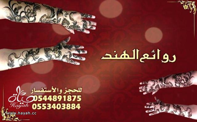 نقش حناء هندي + حناء اماراتي + حناء قطري + كوافيره تيجي البيت بجده hayahcc_1364820131_373.jpg