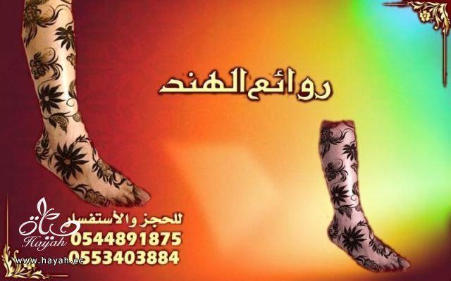 نقش حناء هندي + حناء اماراتي + حناء قطري + كوافيره تيجي البيت بجده hayahcc_1364820132_248.jpg