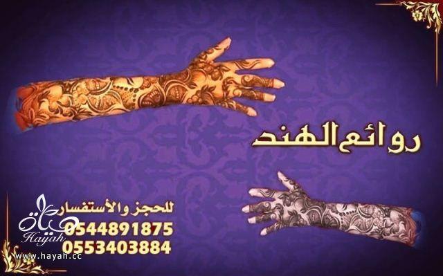 نقش حناء هندي + حناء اماراتي + حناء قطري + كوافيره تيجي البيت بجده hayahcc_1364820132_385.jpg