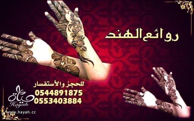 نقش حناء هندي + حناء اماراتي + حناء قطري + كوافيره تيجي البيت بجده hayahcc_1364820132_707.jpg