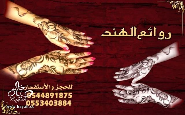 نقش حناء هندي + حناء اماراتي + حناء قطري + كوافيره تيجي البيت بجده hayahcc_1364820132_893.jpg