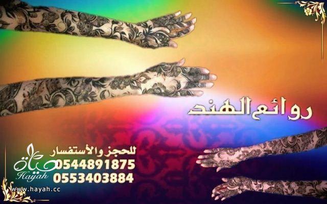 نقش حناء هندي + حناء اماراتي + حناء قطري + كوافيره تيجي البيت بجده hayahcc_1364820133_872.jpg