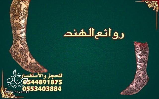 نقش حناء هندي + حناء اماراتي + حناء قطري + كوافيره تيجي البيت بجده hayahcc_1364820133_907.jpg