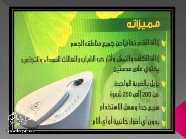 تعالو يا بنات الرياض خبيرة تجميل تجيكم لين باب البيت باسعار رهيبه مررة hayahcc_1364912603_794.jpg