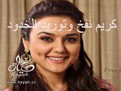 كريم نفخ وتوريد الخدود hayahcc_1364935597_181.jpg