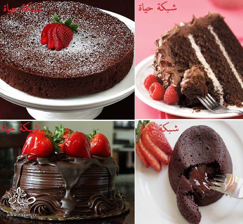 اهداء لعشاق الشوكولاته واصحاب القلوب القوية hayahcc_1365259644_686.jpg