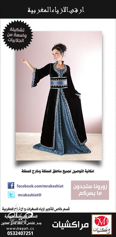 جلابيات مغربية, ازياء مغربية ,فساتين مغربية امكانية التوصيل لداخل و خارج المملكة hayahcc_1365529709_893.png