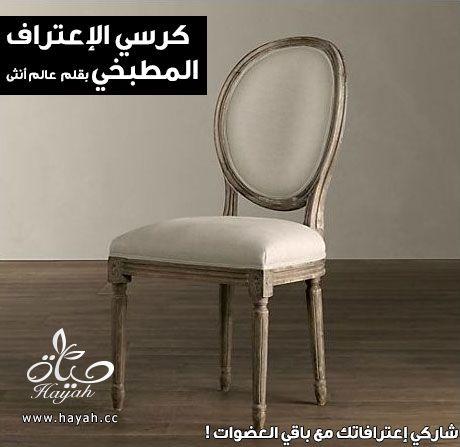 كرسي اﻹعتراف المطبخي hayahcc_1365556863_492.jpg
