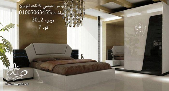 غرف نوم مودرن 2013 - أرقي غرف نوم مودرن لمحبي الاناقة والتميز hayahcc_1365686581_306.jpg