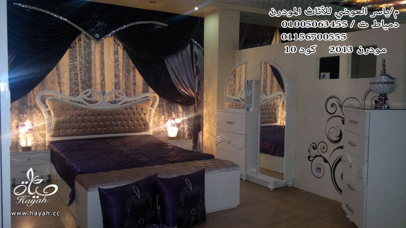 غرف نوم مودرن 2013 - أرقي غرف نوم مودرن لمحبي الاناقة والتميز hayahcc_1365686584_286.jpg