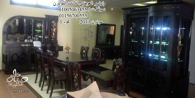 غرف سفرة مودرن 2013 - غرف سفرة مميزة - أرقي وأحدث غرف سفرة مودرن2013 hayahcc_1365686808_440.jpg