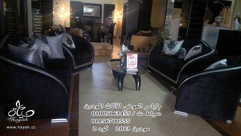 غرف معيشة مودرن 2019 غرف معيشة مميزة للباحثين عن الاناقة والتميز hayahcc_1365687166_604.jpg