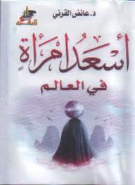 تحميل كتاب أسعد امرأة فى العالم pdf hayahcc_1365689180_562.jpg