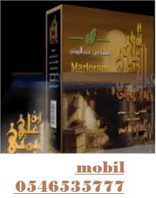 أعشاب بن علي اليمني: علاج للعقم والتأخرحالات لأنجاب لدى الرجال والنساء: بي اذن اللة hayahcc_1366371993_474.jpg