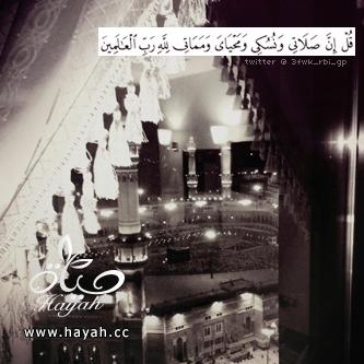 رمزيات واتس اب اسلامية تصميمي hayahcc_1366443846_403.png