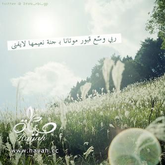 رمزيات واتس اب اسلامية تصميمي hayahcc_1366443848_278.png