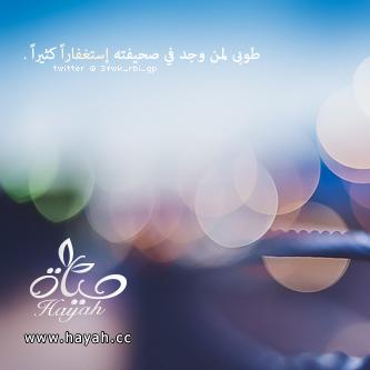 رمزيات واتس اب اسلامية تصميمي hayahcc_1366443848_437.png