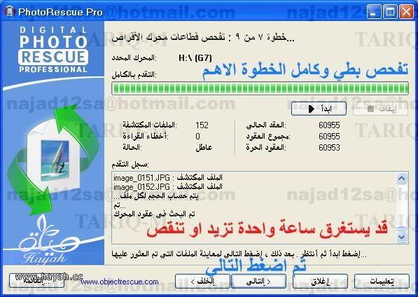 برنامج استعادة الصور المحذوفة   (شرح كامل) hayahcc_1368040262_669.jpg