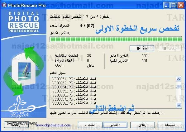 برنامج استعادة الصور المحذوفة   (شرح كامل) hayahcc_1368040263_894.jpg