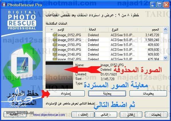 برنامج استعادة الصور المحذوفة   (شرح كامل) hayahcc_1368040263_912.jpg