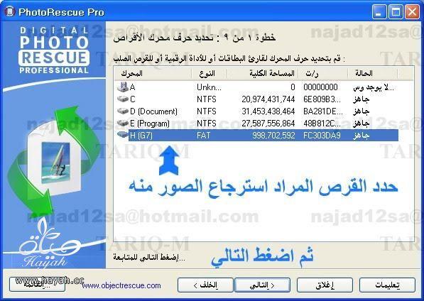 برنامج استعادة الصور المحذوفة   (شرح كامل) hayahcc_1368040264_779.jpg