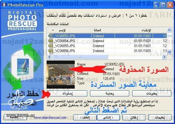 برنامج استعادة الصور المحذوفة   (شرح كامل) hayahcc_1368040265_260.jpg