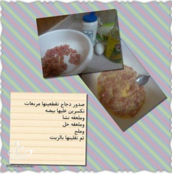 دجاج صيني hayahcc_1368307355_923.jpg