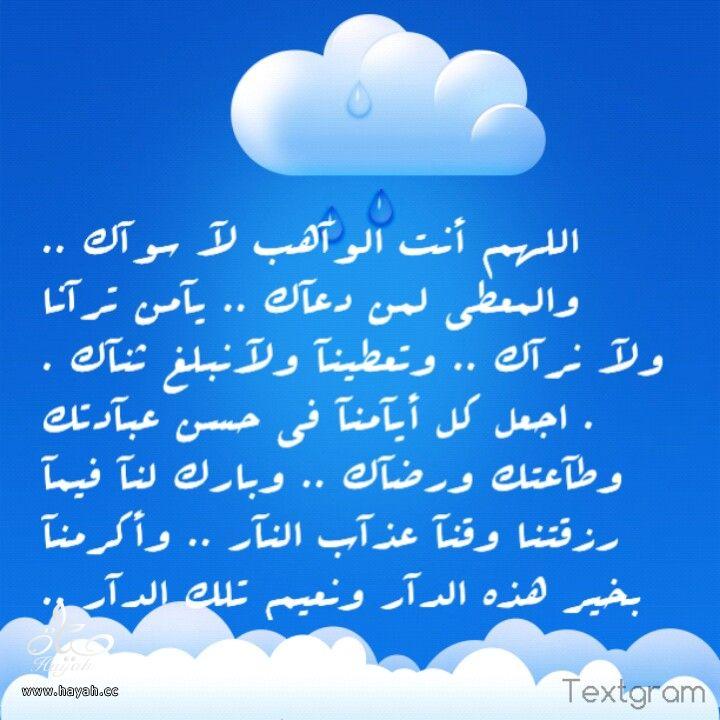 دعاء رائع يريحك و يزيل الهم بأذن الله hayahcc_1368415818_945.jpg