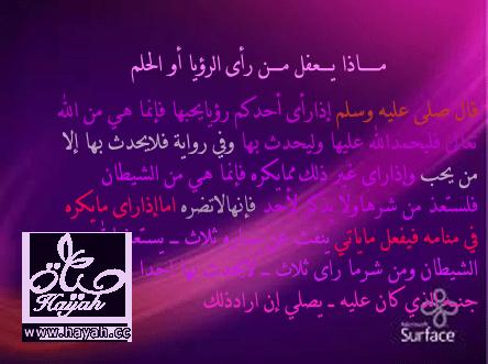 الأذكــــــــار متنوعة .. صور hayahcc_1368476393_177.png