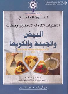 كتاب كتاب التقنيات الكاملة لتحضير وصفات البيض والجبنة والكريما hayahcc_1368729147_202.jpg