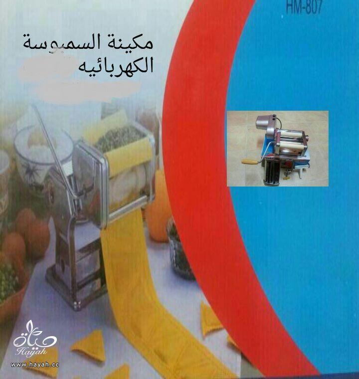 مكينة السمبوسه الكهربائيه واليدويه واله تقطيع البطاطس الحلزونيه hayahcc_1368881109_274.jpg