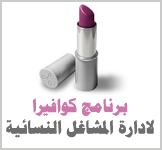 جهاز كاشير لإدارة حسابات المشاغل النسائية hayahcc_1369657261_865.jpg