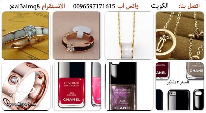 للاناقة عنوان (اكسسوارات ماركة كارتير مطليه بماء الذهب ) hayahcc_1369753759_845.jpg