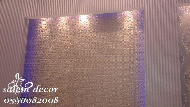 آخر موضة من ورق الجدران hayahcc_1370176837_552.jpg