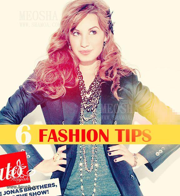 fashion tipsاهم 6 قاعدات لتنسيق الازياء hayahcc_1370858921_253.jpg