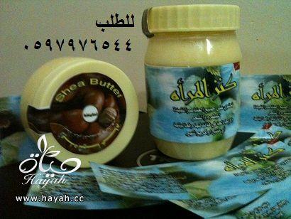 زبدة الشيا لعلاج مشاكل البشرة hayahcc_1371030651_102.jpg