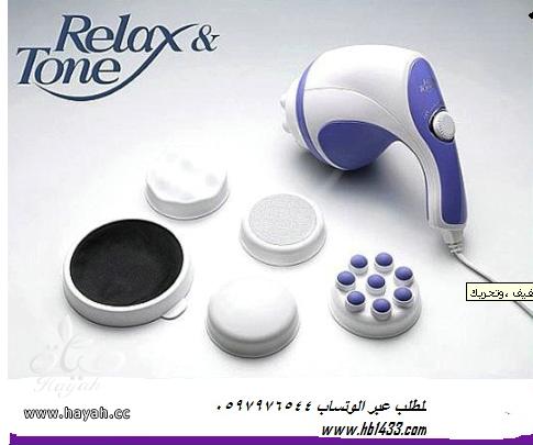 جهاز تدليك الجسم الخفيف ,وتحريك السلوليت المذهل relax tone hayahcc_1371031285_146.png