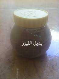 كريم التخلص من الشعر الغير المرغوب وبديل الليزر hayahcc_1371857718_748.jpg