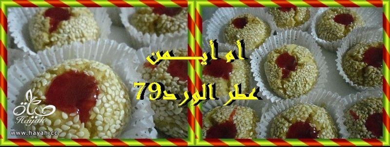 حلوى الجلجلان من مطبخ عطر الورد hayahcc_1372018713_176.jpg