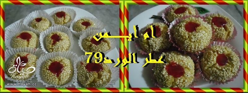 حلوى الجلجلان من مطبخ عطر الورد hayahcc_1372018714_127.jpg