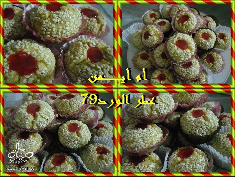 حلوى الجلجلان من مطبخ عطر الورد hayahcc_1372018714_286.jpg