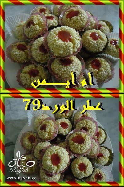 حلوى الجلجلان من مطبخ عطر الورد hayahcc_1372018714_315.jpg