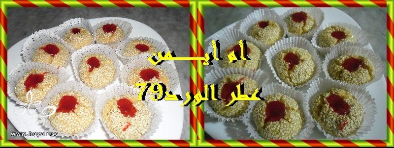 حلوى الجلجلان من مطبخ عطر الورد hayahcc_1372018715_595.jpg