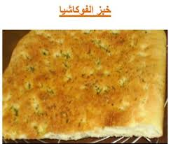 الخبز بكل أنواعه و طريقة الإعداد hayahcc_1372849288_332.jpg
