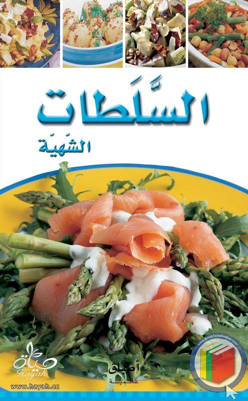 كتاب السلطات الشهية hayahcc_1373123907_342.jpg
