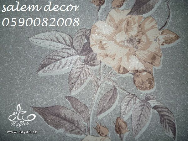 آخر صيحة من ورق الجدران hayahcc_1373189801_525.jpg