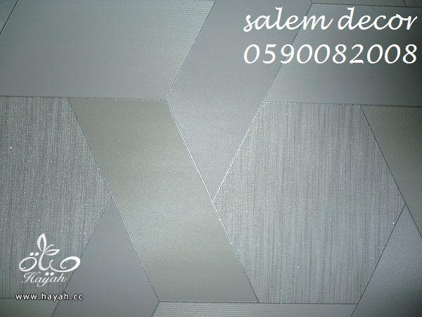 آخر صيحة من ورق الجدران hayahcc_1373189803_712.jpg